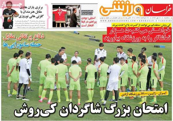 newspaper today iran 13940721 (17)