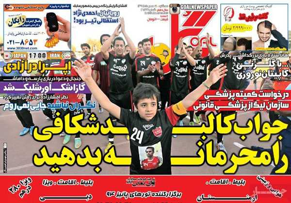 newspaper today iran 13940721 (19)