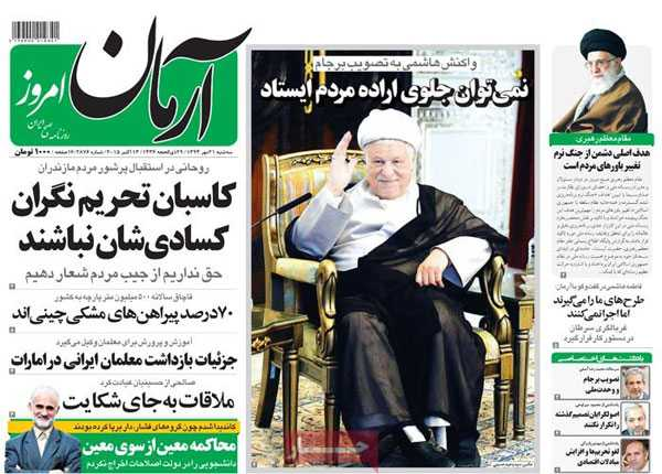 newspaper today iran 13940721 (2)