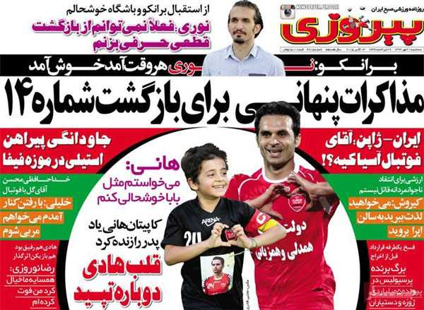 newspaper today iran 13940721 (20)