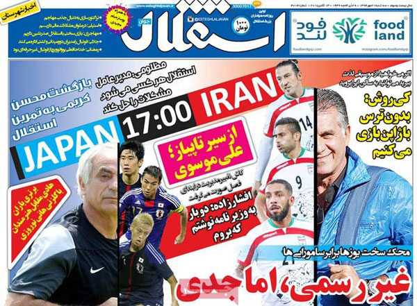 newspaper today iran 13940721 (21)