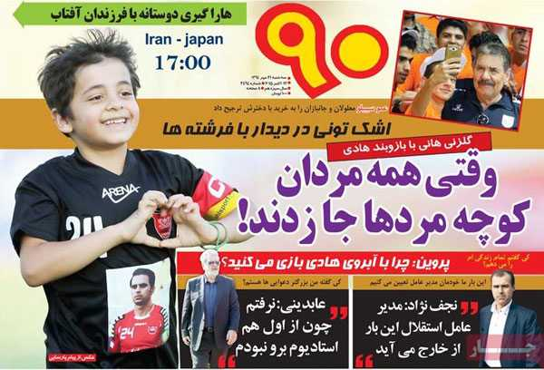 newspaper today iran 13940721 (22)