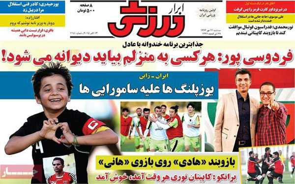 newspaper today iran 13940721 (24)