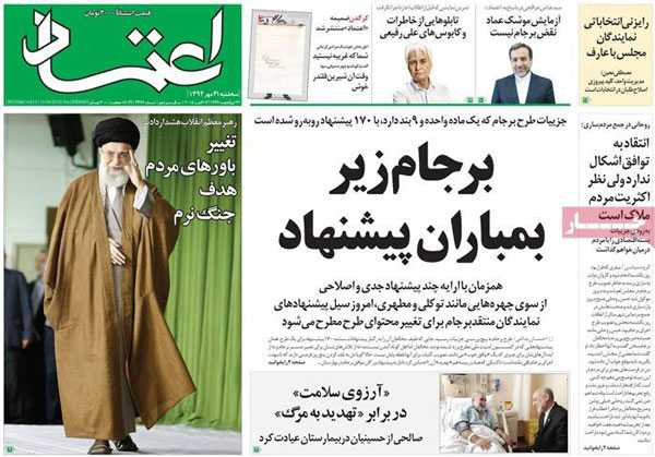 newspaper today iran 13940721 (3)