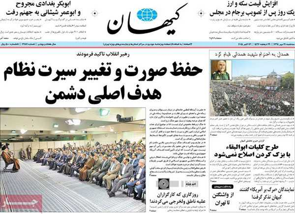 newspaper today iran 13940721 (4)