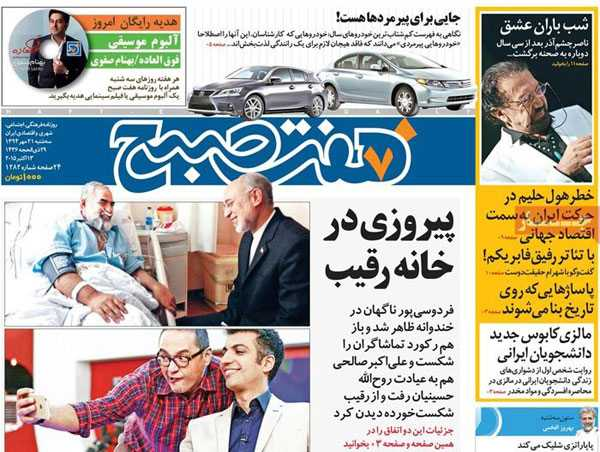 newspaper today iran 13940721 (5)