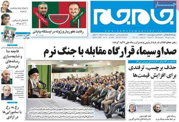 newspaper today iran 13940721 (8)
