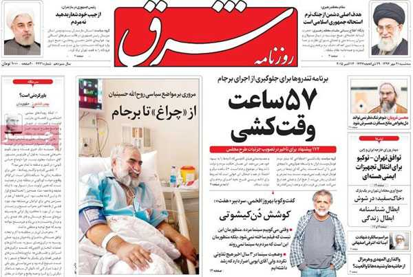 newspaper today iran 13940721 (9)