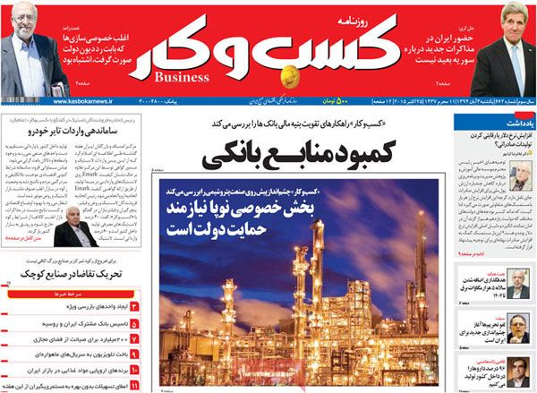 newspaper today iran 13940803 (10)