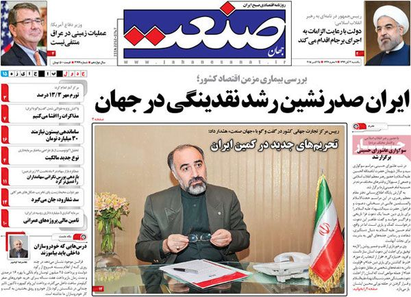 newspaper today iran 13940803 (11)