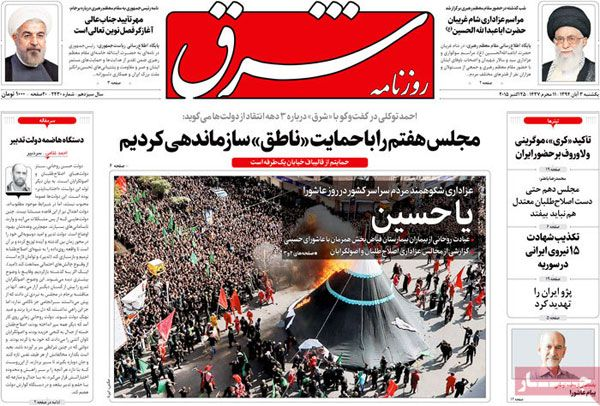 newspaper today iran 13940803 (12)