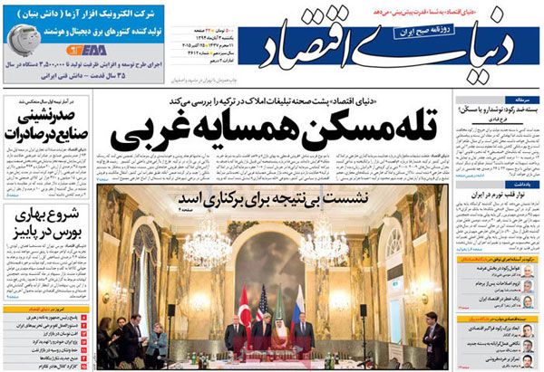 newspaper today iran 13940803 (13)