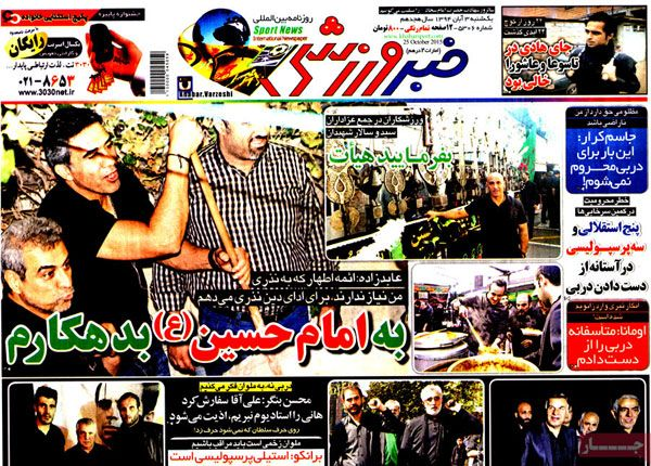 newspaper today iran 13940803 (14)