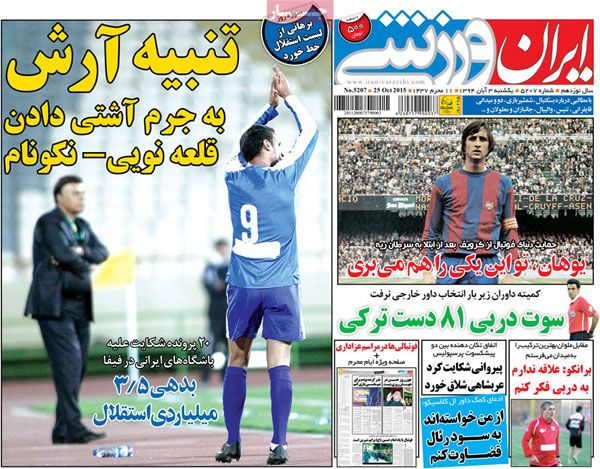 newspaper today iran 13940803 (16)