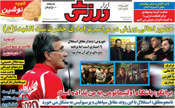 newspaper today iran 13940803 (17)