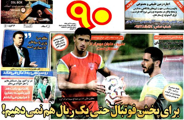 newspaper today iran 13940803 (19)