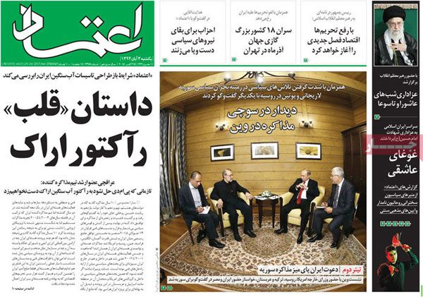 newspaper today iran 13940803 (3)