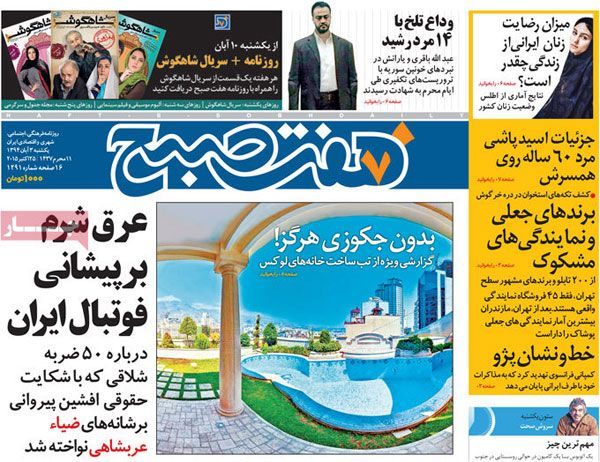 newspaper today iran 13940803 (5)