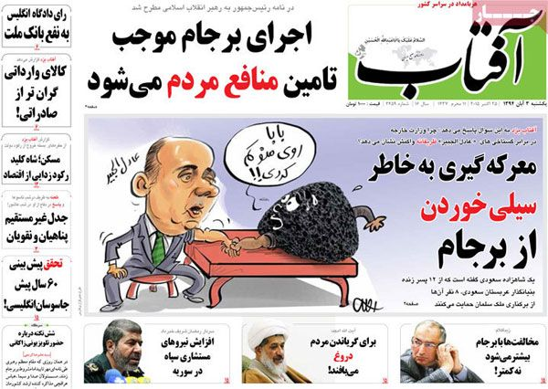 newspaper today iran 13940803 (7)