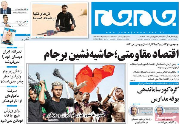 newspaper today iran 13940803 (8)