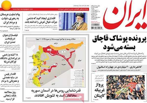 تیتر و عناوین روزنامه های امروز شنبه 11 مهر 94