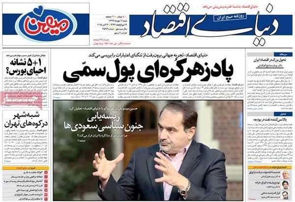newspaper tody iran 13940711 (11)