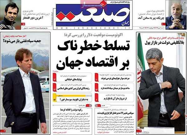 newspaper tody iran 13940711 (14)