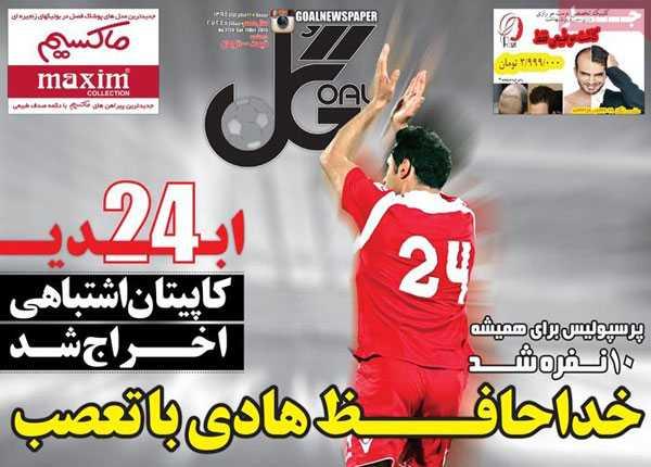 newspaper tody iran 13940711 (19)