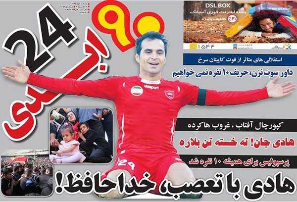 newspaper tody iran 13940711 (22)