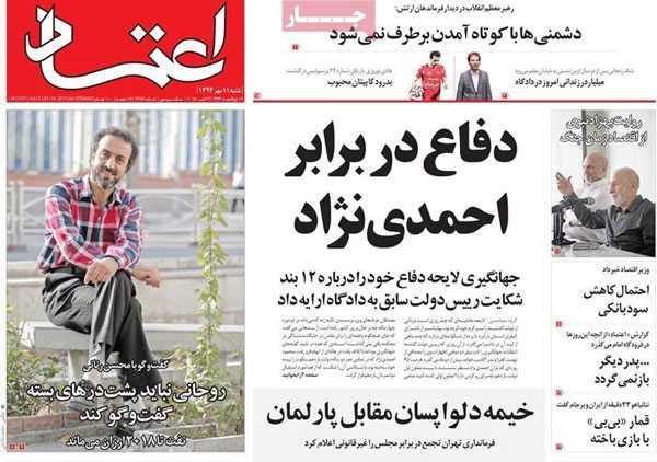 newspaper tody iran 13940711 (3)