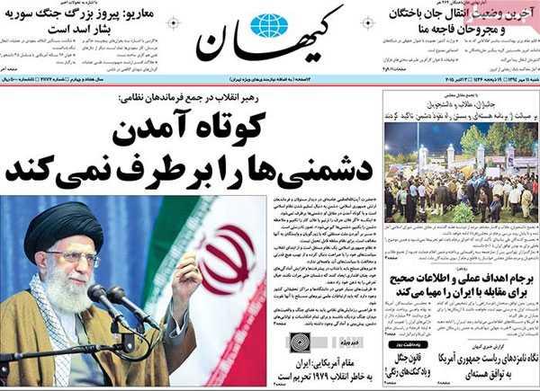 newspaper tody iran 13940711 (4)