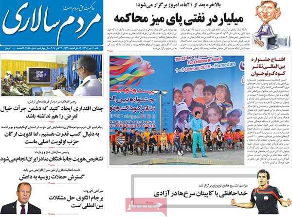 newspaper tody iran 13940711 (6)
