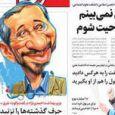 تیتر و عناوین روزنامه های امروز یکشنبه ۱۰ آبان ۹۴