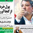 تیتر و عناوین روزنامه های امروز دوشنبه ۱۱ آبان ۹۴