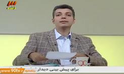 فیلم / نتیجه بازی ایران و گوام و برنامه 90
