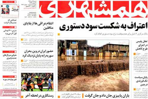 newspaper iran today 13940809 (1)