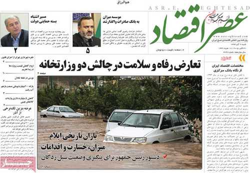 newspaper iran today 13940809 (12)