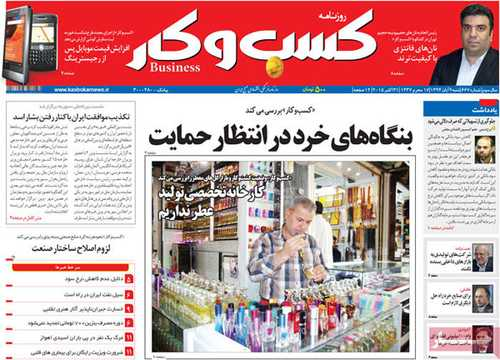 newspaper iran today 13940809 (13)