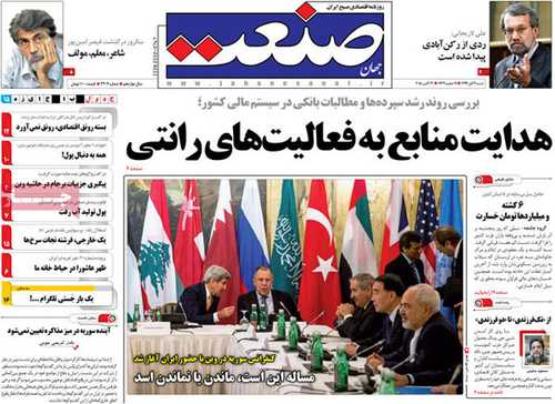 newspaper iran today 13940809 (14)