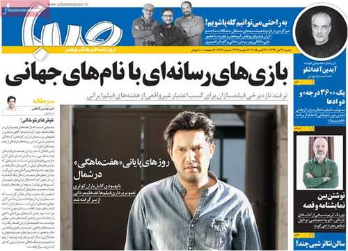 newspaper iran today 13940809 (15)
