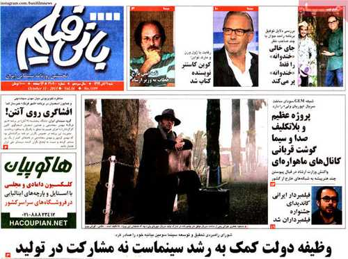 newspaper iran today 13940809 (16)