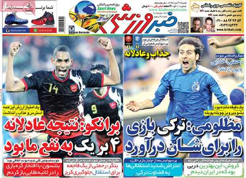 newspaper iran today 13940809 (17)