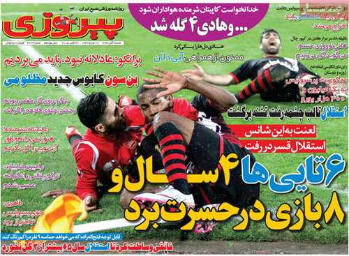 newspaper iran today 13940809 (19)