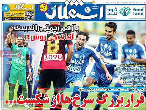 newspaper iran today 13940809 (20)
