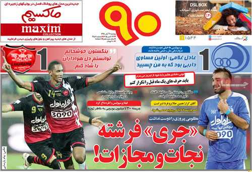 newspaper iran today 13940809 (21)