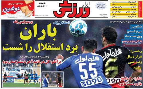 newspaper iran today 13940809 (23)