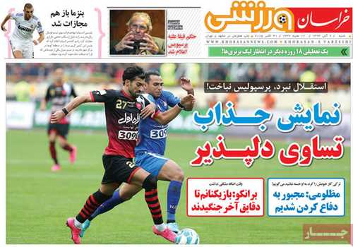 newspaper iran today 13940809 (24)