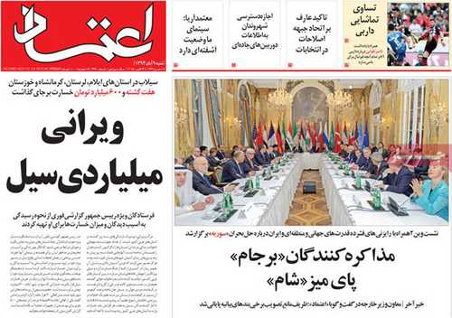newspaper iran today 13940809 (3)