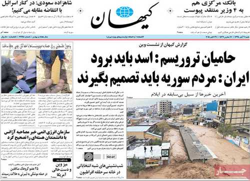 newspaper iran today 13940809 (4)