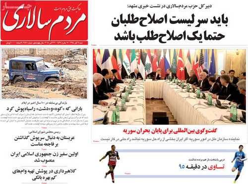 newspaper iran today 13940809 (6)